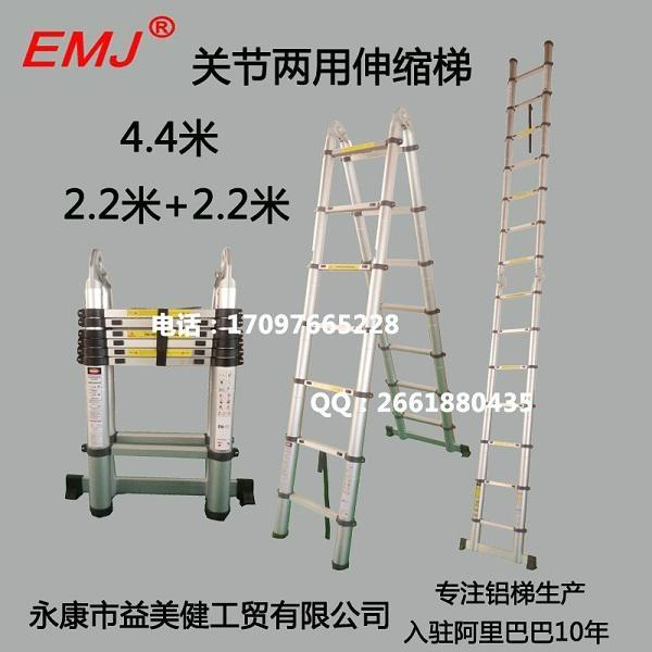 EMJ益美健4.4米两用式伸缩梯 1