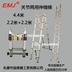 EMJ益美健4.4米两用式伸缩梯