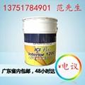广州多乐士ICI专业1200型