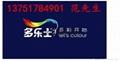 广东广州多乐士金装净味五合一墙面漆 2