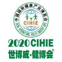 2020CIHIE第27届北京国际健康产业博览会 1