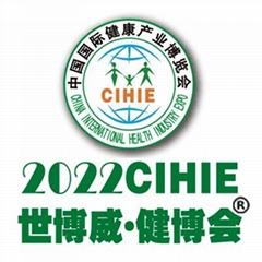 2022第30屆【北京】中國國際健康產業博覽會