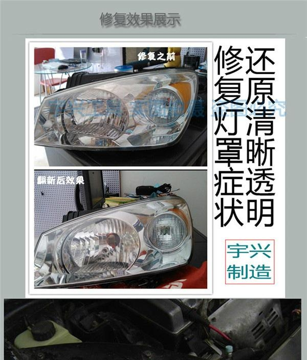 原装进口耐高温汽车大灯翻新UV镀膜液 1
