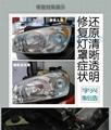 原装进口耐高温汽车大灯翻新UV