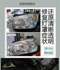原裝進口耐高溫汽車大燈翻新UV鍍膜液