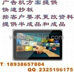 廣告機方案開發PCB抄板成品和半 (熱門產品 - 1*)
