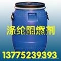 環保滌綸織物阻燃防火劑FR-510 2