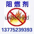 環保滌綸織物阻燃防火劑FR-5