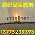 環保滌綸織物阻燃防火劑FR-510 3