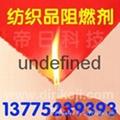 環保滌綸織物阻燃防火劑FR-510 4