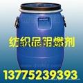 環保滌綸織物阻燃防火劑FR-510 5