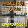 防水防油劑TG-581原液 3
