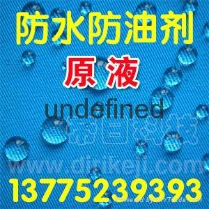 防水防油劑TG-581原液 4