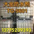 氟系防水防油加工劑TG-560