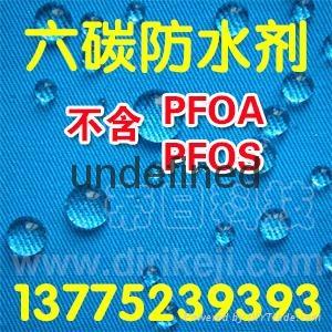 氟系防水防油加工劑TG-5601 3