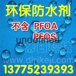 氟系防水防油加工劑TG-5601 4