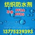 氟系防水防油加工劑TG-5601 5