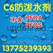 原裝進口碳6防水劑MG-6600 1