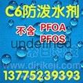 原裝進口碳6防水劑MG-660