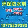 原裝進口碳6防水劑MG-6600 3