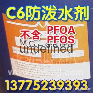 原裝進口碳6防水劑MG-6600 2