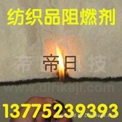 纯棉耐水洗阻燃防火剂FR-520