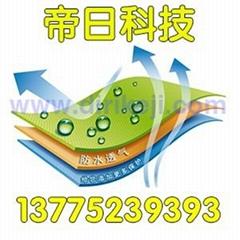 環保耐水洗無氟防水劑MG-001