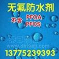環保耐水洗無氟防水劑MG-001 2