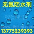 環保耐水洗無氟防水劑MG-001 4