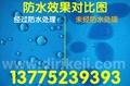 環保耐水洗無氟防水劑MG-001 5