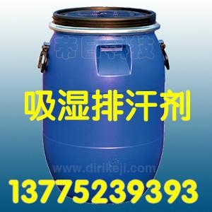 吸濕排汗劑AFM 2