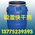 吸濕排汗劑AFM 3