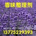 香味整理劑AX-530 2
