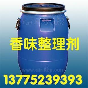香味整理劑AX-530 3