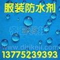 傳化防水劑TG-410
