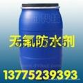 原裝進口耐水洗無氟防水劑ECO