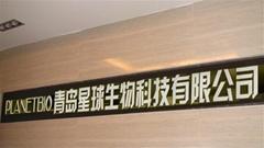 QingDao Planet Bio-Tech Co,ltd