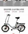 出口西班牙订单配置成人折叠可变速电动自行车 4