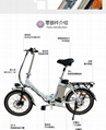 出口西班牙订单配置成人折叠可变速电动自行车 5