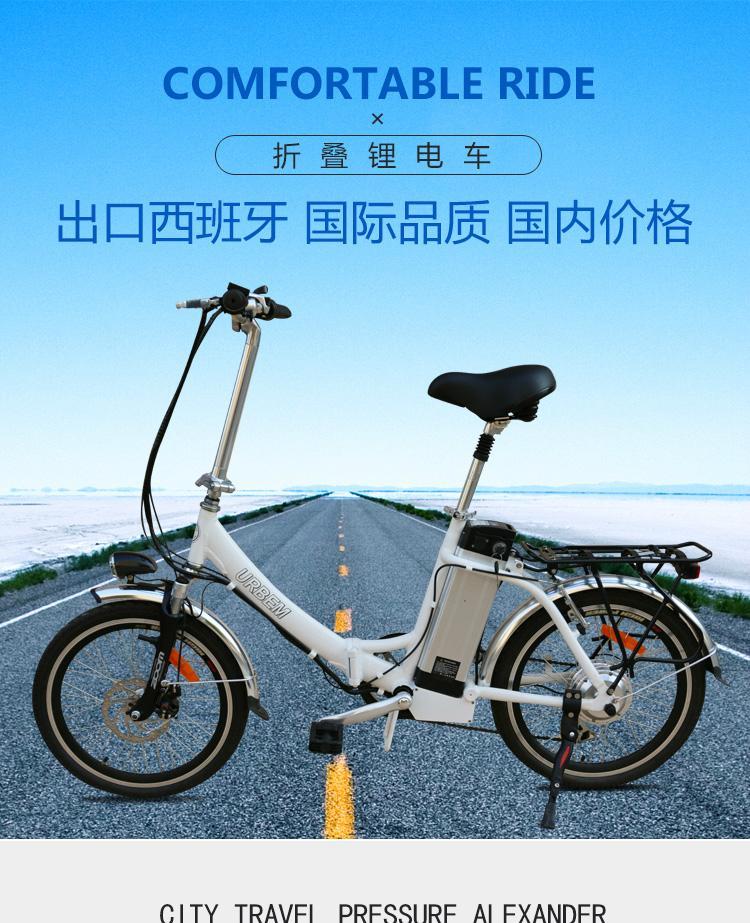 出口西班牙订单配置成人折叠可变速电动自行车 1