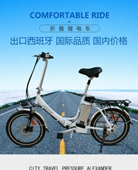 出口西班牙订单配置成人折叠可变速电动自行车