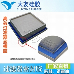 High quality air filter bule silicone