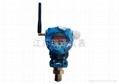 RZWX308無線壓力變送器