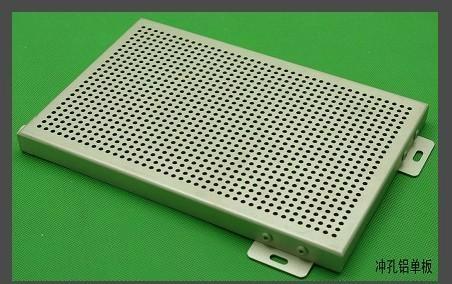 1060沖孔氧化鋁單板 3