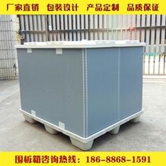 广东大型折叠式蜂窝板围板箱