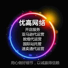 杭州优高跨境电商服务