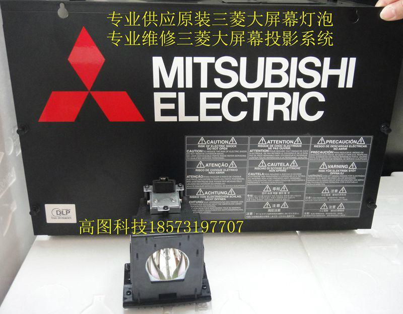 三菱VS-XH70CH显示墙引擎投影机灯泡光源 3