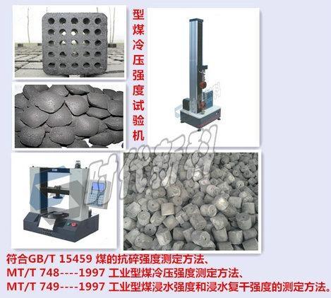工業型煤冷壓強度試驗機   3