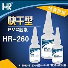 PVC膠水 免費試樣
