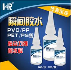 通用塑料胶水 粘接ABS PS PC PMMA PVC 胶水